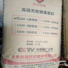 和平区CGM高强无收缩灌浆料 设备基础二次灌浆强度