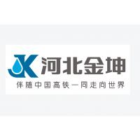 河北雄安金坤工程科技有限公司