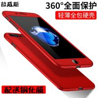 拉威斯 手机壳适用于苹果X iphone6s7 8plus全包保护壳磨砂手机套