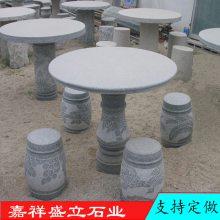 供应户外园林石桌石凳 公园休闲棋盘石桌石头桌子