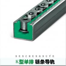 厂家直销链条导轨、聚乙烯链条导轨、双排链条导轨