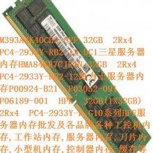 P06189-001 32GB 2Rx4 PC4-2933Y-RB2 G10系列HPE服务器内存