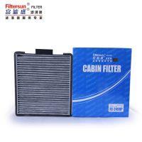 富滤盛/filtersun 名爵3空调格 MG3空调滤芯 空调滤清器