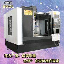 TJ-850L两线一硬立式加工中心 模具产品零件精加工机床 四轴五轴联动