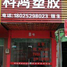 东莞市科鸿塑胶科技有限公司