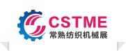 2020中国(常熟)国际纺织机械展览会