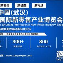 2020第2届武汉国际新零售产业及自助售货无人店博览会