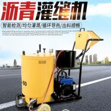 小车式沥青灌封机 乳化沥青设备报价