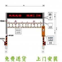 滨州限高架厂家 智能限高架 HTXGJ智能遥控限高架 全国包邮