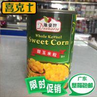 地豪牌超甜玉米粒罐头 425g 寿司/沙拉专用材料 24罐 广东包邮