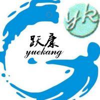 广州跃康体育场地设施工程有限公司