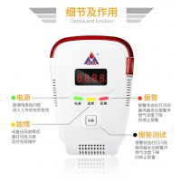 永康燃气漏气检测报警器厨房天然气管道漏气探测器YK818
