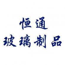 邯郸市恒通玻璃制品有限公司