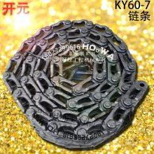KYM/海南開元KY60-7挖掘機配件鏈骨 開元60鏈條