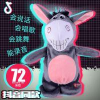 网红抖音玩具会说话的小毛驴 唱歌走路卡通电动毛绒公仔玩具批发