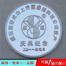 安徽纪念章 合肥纯银纪念章 安徽盛运上市纯银纪念币加工 纪念币定制