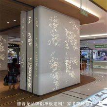 包柱镂空铝板装修_德普龙氟碳镂空铝板报价