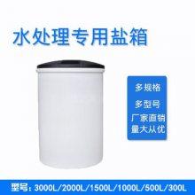 厂家直销 溶盐箱 多种容量型号选择