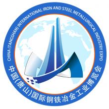 2019第三届中国(唐山)国际钢铁冶金工业博览会