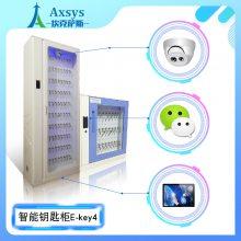 埃克萨斯智能钥匙柜E-key4监狱专用钥匙管理柜物业钥匙箱 厂家直销
