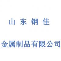 山东钢佳金属制品有限公司
