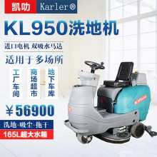 唐山智慧物流仓库保洁拖地机 凯叻驾驶式洗地机KL950 工厂物业刷地机