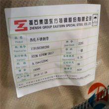 【无锡发货】陕西2205/2507双相不锈钢板现货