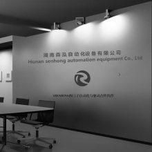 湖南森泓自动化设备有限公司