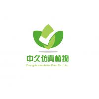 东莞市中久仿真植物实业有限公司