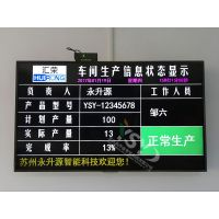 永升源车间生产信息状态显示屏专业生产