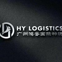 广州鸿誉国际货运代理有限公司