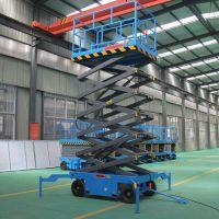 直销吉林省移动剪刀叉式升降车/四轮移动式升降平台车/10米移动式升降机