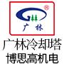 襄阳博思高机电设备工程有限公司