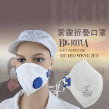 颗粒物防护口罩 雾霾折叠口罩 非油性颗粒物和粉尘过滤口罩 冷流呼吸阀口罩