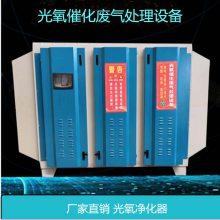 鞍山光氧净化设备使用说明光痒催化设备