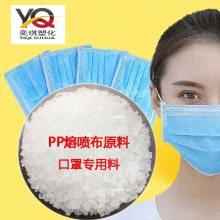 抗静电熔喷料PP F1500 医用口罩 无纺布原料颗粒状