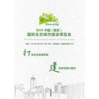 2019中国(雄安)国际生态城市建设展览会