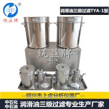 润滑油三级过滤TYA-1型 统益牌 不锈钢油桶/油壶/漏斗器具