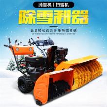 北京广场手扶扫雪机 道路清理除雪机 汽油15马力抛雪机