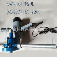 山东省厂家元旦促销 家用小型水井钻机 家用浅孔钻机