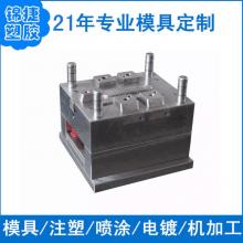 深圳模具厂东莞亚克力模具厂精密加工制作abs开发成型制造设计