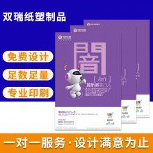 天津及周边定制宣传单免费设计量大优惠