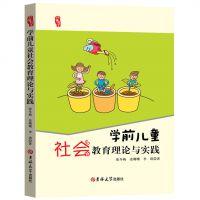 图书批发 学前儿童社会教育理论与实践   幼教图书