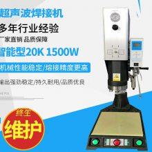 特价热销智能超声波焊接机