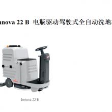 高美Innova 22 B 电瓶驱动驾驶式全自动洗地机 工厂公司医院等噪音紧凑型清洗任何地面的洗地机