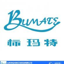 台州市标玛特卫浴科技有限公司