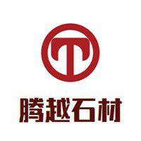 五莲县腾越石材有限公司