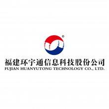 福建环宇通信息科技股份公司