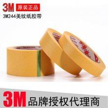 3M244 黄色美纹纸胶带 和纸胶带无痕模型遮盖 PCB板高温喷涂遮蔽
