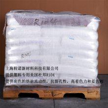 进口美国杜邦钛白粉R104金红石型二氧化钛颜料高浓度色母粒专用